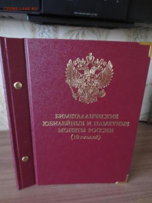 Юбилейные монеты России, квотеры, Сочи, и другие - ABtQ2SD_KTY