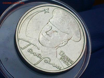 2001г. 2 рубля Гагарин ММД (разновидность шт.Г2) до 13го - 07.JPG