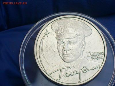 2001г. 2 рубля Гагарин ММД (разновидность шт.Г2) до 13го - 06.JPG