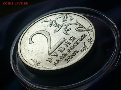 2001г. 2 рубля Гагарин ММД (разновидность шт.Г2) до 13го - 05.JPG