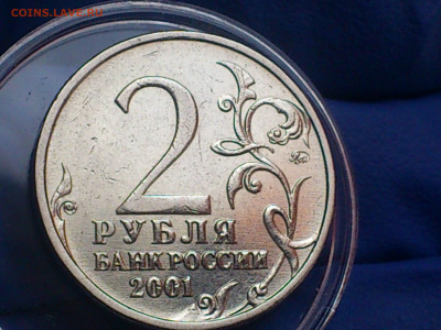 2001г. 2 рубля Гагарин ММД (разновидность шт.Г2) до 13го - 03.JPG