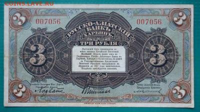 "3 рубля  1918 год "" Русско-Азиатский Банк Харбин ""11.06.2021 - 2"