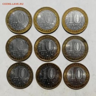 10 рублей Смоленск, Приозёрск, Галич, Новгород до 12.06.21 - IMG_20210608_123051