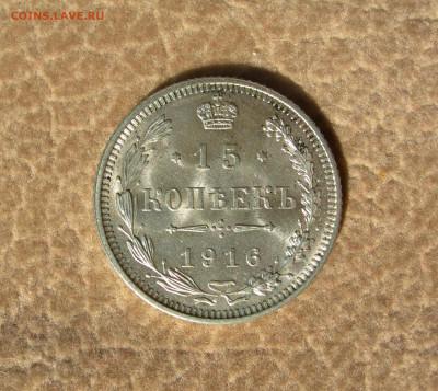 15 копеек 1916 Осака - DSCN0003.JPG