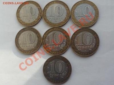 Юбилейные 10-ки, 2 рубля города - герои из оборота - PHOT0230.JPG