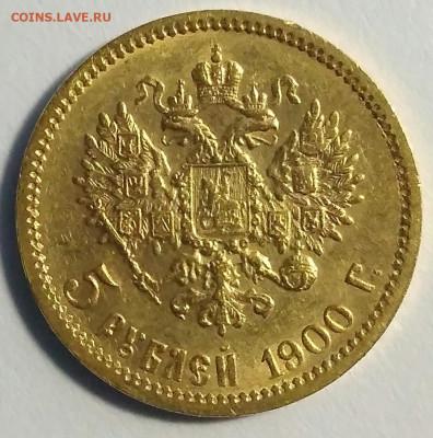 5 рублей 1900 ФЗ до 14.06.21 в 22.00 МСК - IMG_20210608_205256