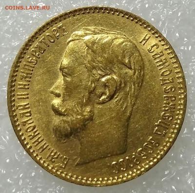 5 рублей 1900 ФЗ до 14.06.21 в 22.00 МСК - IMG_20210608_211649