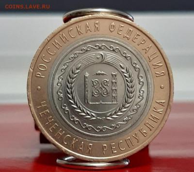 10 рублей 2010 Чеченская Республика (1) до 11.06.21г - 20210608_145510