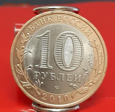 10 рублей 2010 Чеченская Республика (2)  до 11.06.21г - 20210608_152329