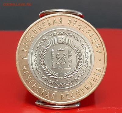 10 рублей 2010 Чеченская Республика (2)  до 11.06.21г - 20210608_152204