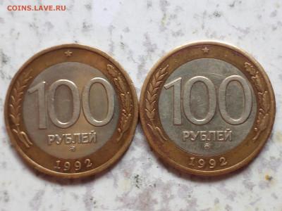 100 рублей 1992г ММД (2шт) до 11.06.21 - IMG_20210608_162957