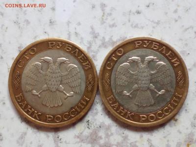 100 рублей 1992г ММД (2шт) до 11.06.21 - IMG_20210608_163018