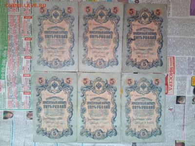 5 рублей 1909г (6шт)-1 до 11.06.21 - IMG_20210608_163153