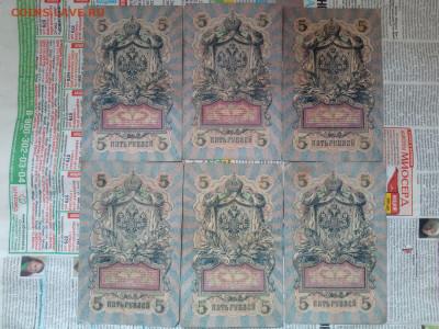5 рублей 1909г (6шт)-1 до 11.06.21 - IMG_20210608_163220