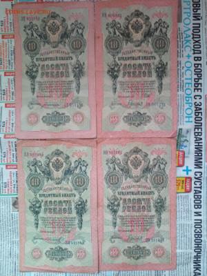 10 рублей 1909г (4 шт)-1 до 11.06.21 - IMG_20210608_163259