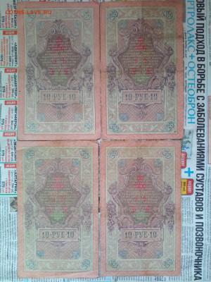 10 рублей 1909г (4 шт)-1 до 11.06.21 - IMG_20210608_163321