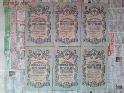 5 рублей 1909г (6шт)-2 до 11.06.21 - IMG_20210608_175950