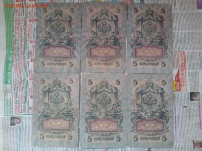 5 рублей 1909г (6шт)-2 до 11.06.21 - IMG_20210608_180024
