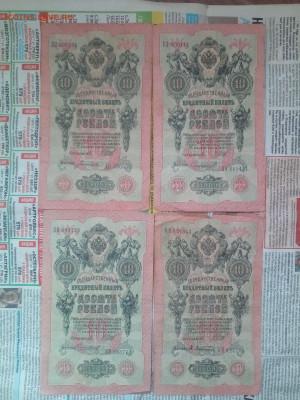 10 рублей 1909г (4 шт)-2 до 11.06.21 - IMG_20210608_180104