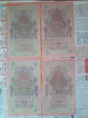 10 рублей 1909г (4 шт)-2 до 11.06.21 - IMG_20210608_180124