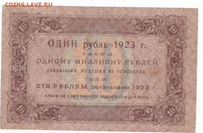 10 руб 1923 до 11.06.21 до 22-00 мск - IMG_0027