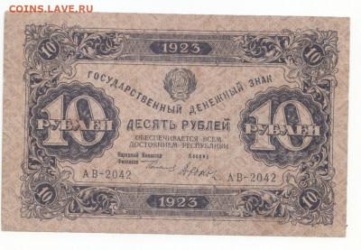 10 руб 1923 до 11.06.21 до 22-00 мск - IMG_0026
