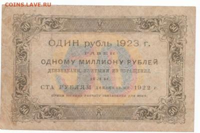 50 руб 1923 до 11.06.21 до 22-00 мск - IMG_0023