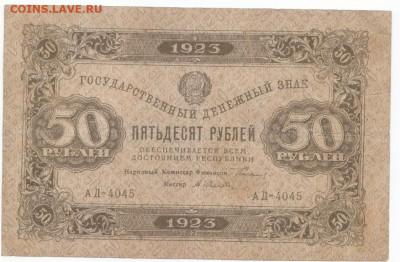 50 руб 1923 до 11.06.21 до 22-00 мск - IMG_0022