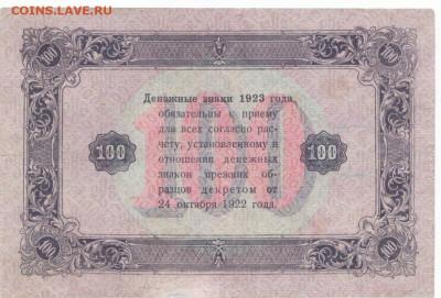100 руб 1923 до 11.06.21 до 22-00 мск - IMG_0021