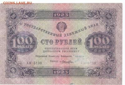100 руб 1923 до 11.06.21 до 22-00 мск - IMG_0020