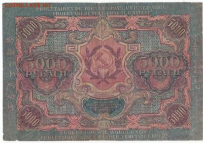 5000 руб 1919 до 11.06.21 до 22-00 мск - IMG_0005