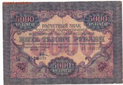 5000 руб 1919 до 11.06.21 до 22-00 мск - IMG_0004