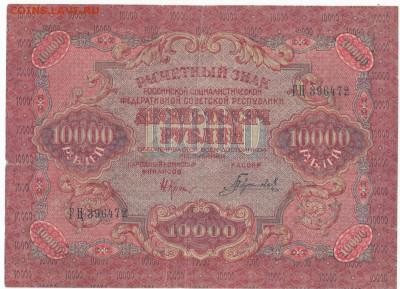 10 000 1919 до 11.06.21 до 22-00 мск - IMG_0007