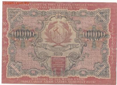 10 000 1919 до 11.06.21 до 22-00 мск - IMG_0006