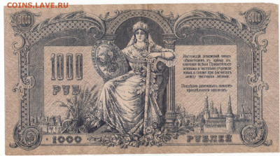 1000 руб 1919 Ростов до 11.06.21 до 22-00 мск - IMG_0003