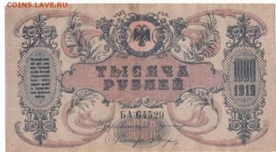 1000 руб 1919 Ростов до 11.06.21 до 22-00 мск - IMG_0002