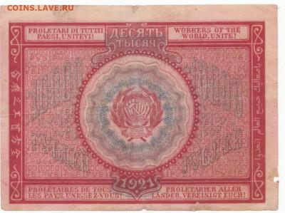 10 000 руб 1921 - IMG_0009