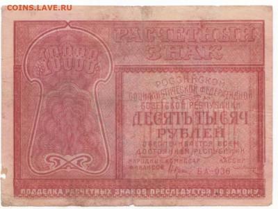 10 000 руб 1921 - IMG_0008