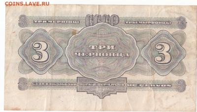 3 червонца 1932 до 11.06.21 до 22-00 мск - IMG_0017