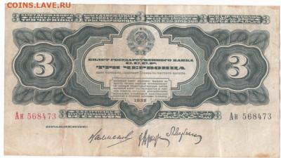 3 червонца 1932 до 11.06.21 до 22-00 мск - IMG_0016