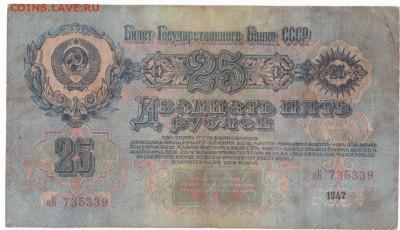 25 руб 1947 16 лент до 11.06.21 до 22-00 мск - IMG_0011