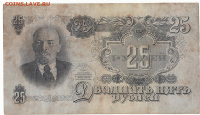 25 руб 1947 16 лент до 11.06.21 до 22-00 мск - IMG_0010