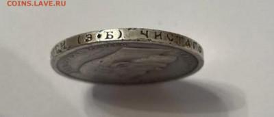 50 копеек 1908 года (ЭБ) до 16.06.2021г в 22.00 - 1