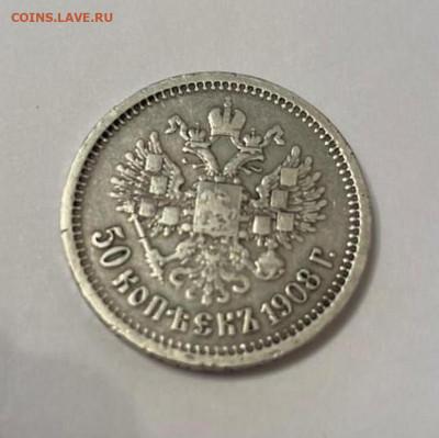 50 копеек 1908 года (ЭБ) до 16.06.2021г в 22.00 - 4