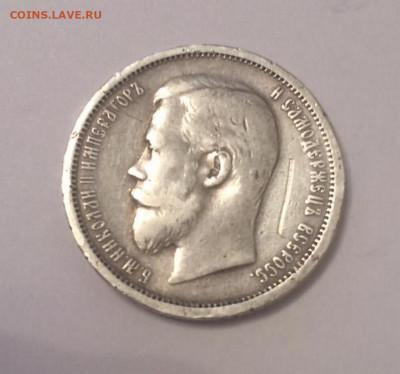 50 копеек 1908 года (ЭБ) до 16.06.2021г в 22.00 - 5