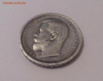 50 копеек 1908 года (ЭБ) до 16.06.2021г в 22.00 - 6