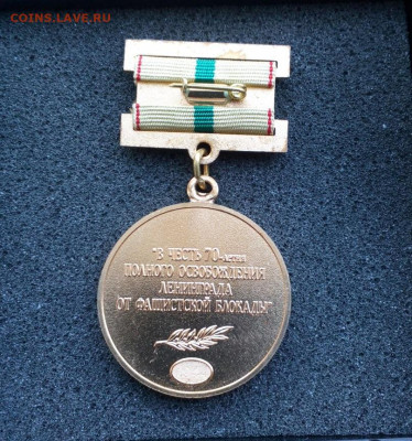 Медали 70, 65 и 60 лет снятия блокады по фиксу - IMG_20210104_133101