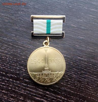 Медали 70, 65 и 60 лет снятия блокады по фиксу - блок6 (2)