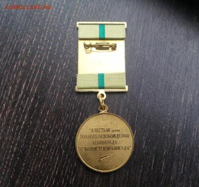 Медали 70, 65 и 60 лет снятия блокады по фиксу - IMG_20201225_154332