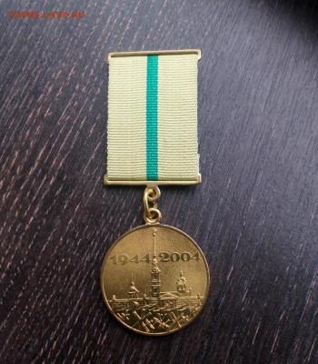 Медали 70, 65 и 60 лет снятия блокады по фиксу - IMG_20201225_154303